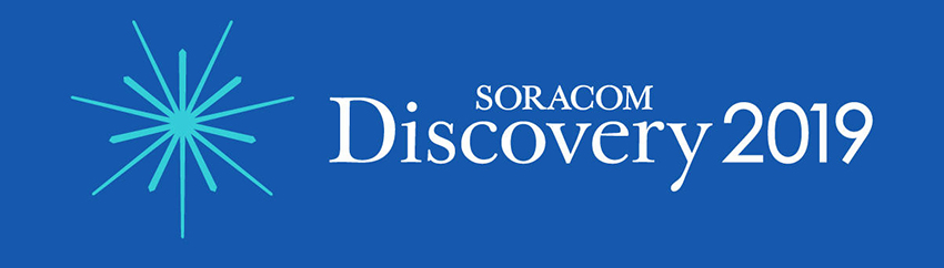 "SORACOM Conference ""Discovery"" 2019"